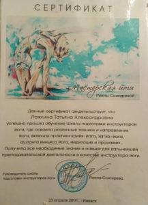 сертификат Татьяны Ложкиной - инструктора по йоге